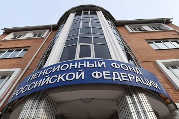 Пенсионный фонд России-ПФР опубликовал новые размеры ЕДВ с 1 февраля 2019 года